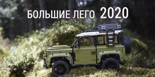 Большие Лего 2020