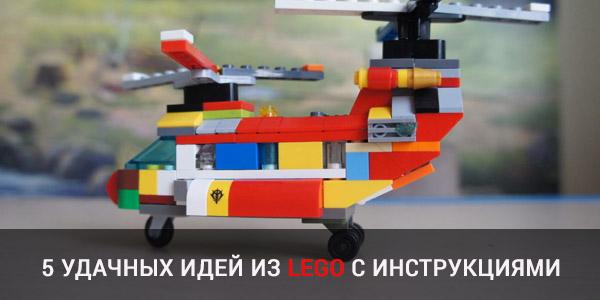 5 удачных идей из Лего с инструкциями