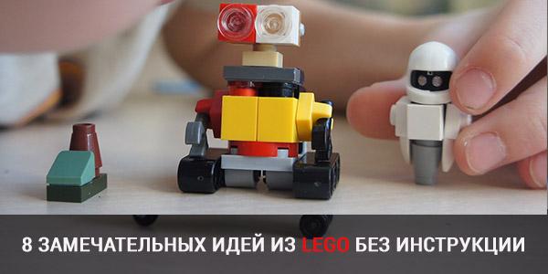 8 моделей Лего, которые можно собрать без инструкции