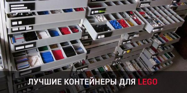 Лучшие контейнеры для Лего