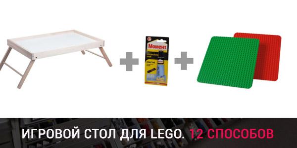 Игровой стол для Lego