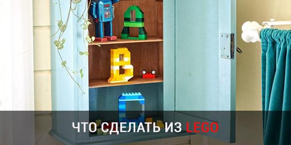 Что сделать из Лего-2