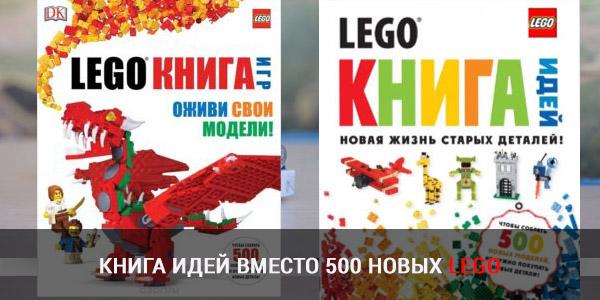 Книга Лего идей