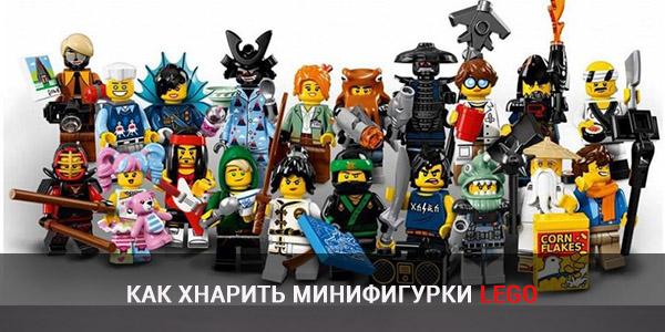 Как хранить минифигурки Лего