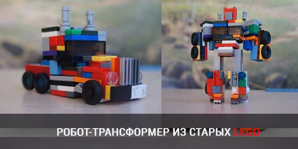 Робот-трансформер из старых Лего